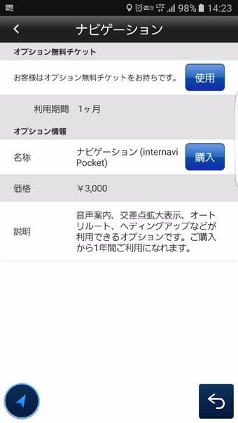 internavi POCKETアプリのオプション機能は解放されない