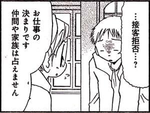 Manga_club_or_2013_12_p102a