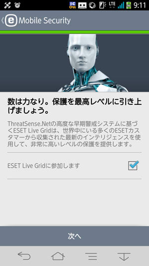 ESET Live Gridへの参加可否を選択