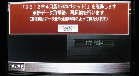 2012年4月版の更新データは5,320パケット