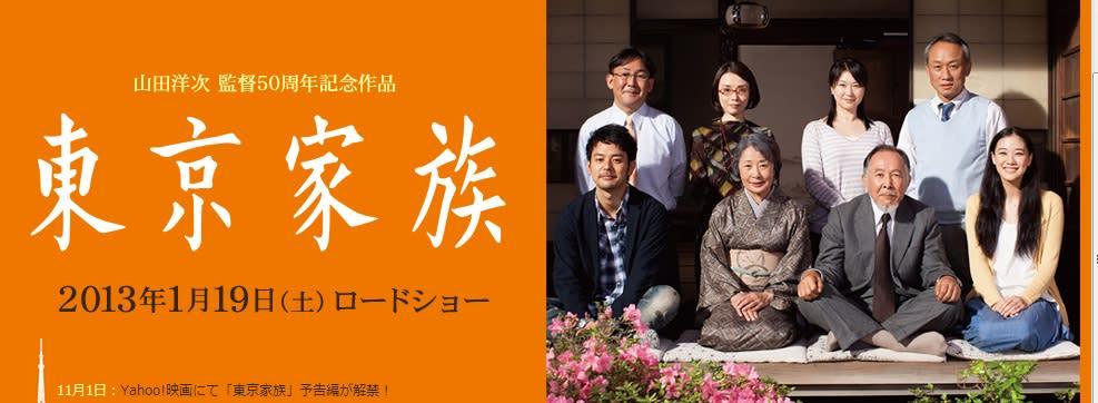 東京家族 に対する画像結果