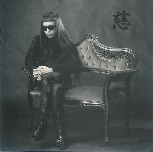 Keiji Haino 慈 = Affection
