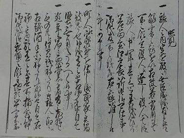 延享四年道中御触書(1) - 掛川古文書講座 - かさぶた日録