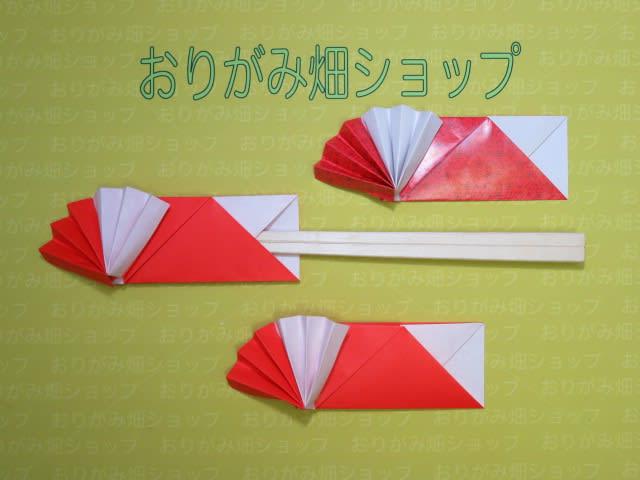 すべての折り紙 コスモス折り紙作り方 : 折り紙紅白扇子の箸袋の折り方 ...