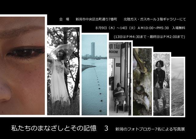 私たちのまなざしとその記憶 3 新潟フォトブロガー7名による写真展