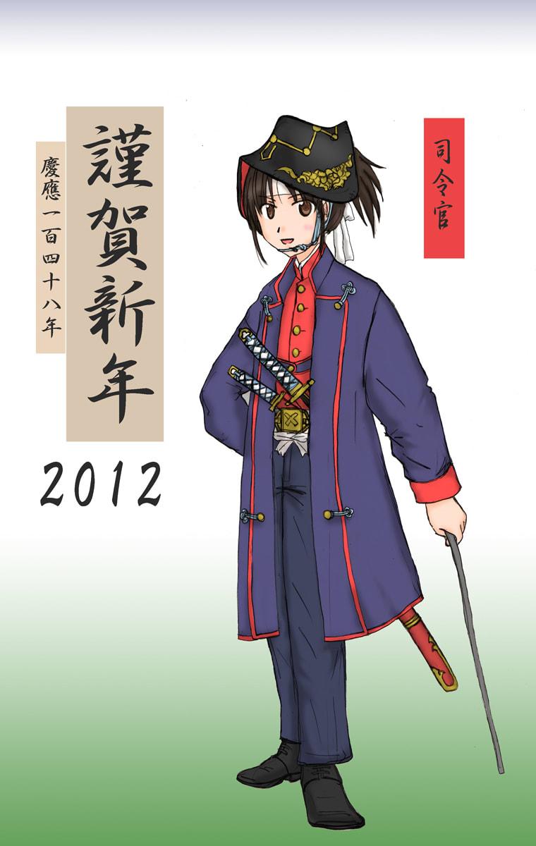 謹賀新年!幕府組合銃隊司令官 - ポンコツpak-ブログサイド-