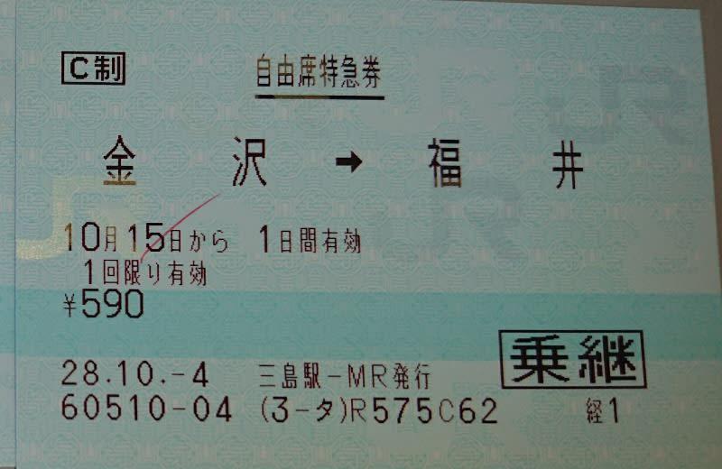 金沢から福井まで在来線特急