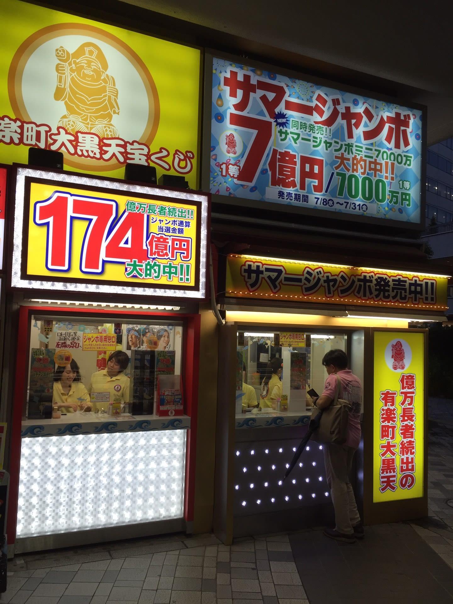 宝くじ 第681回