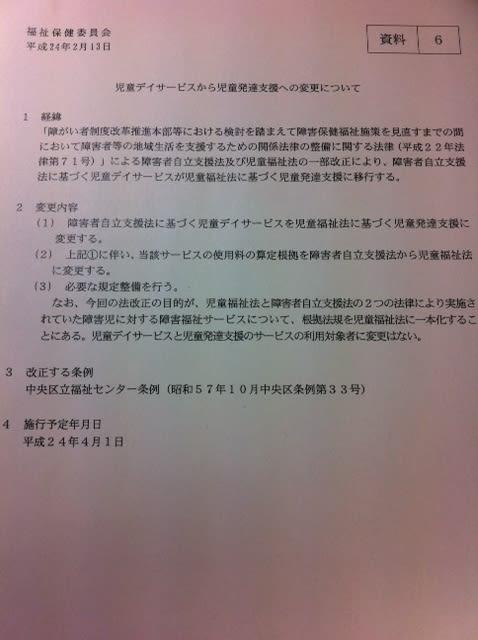 「中央区を、子育て日本一の区へ」こども元気クリニック・病児保育室  小児科医 小坂和輝のblog