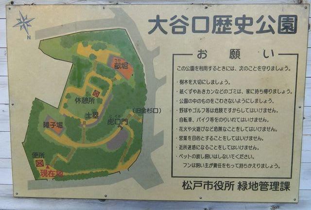 小金城址の案内図