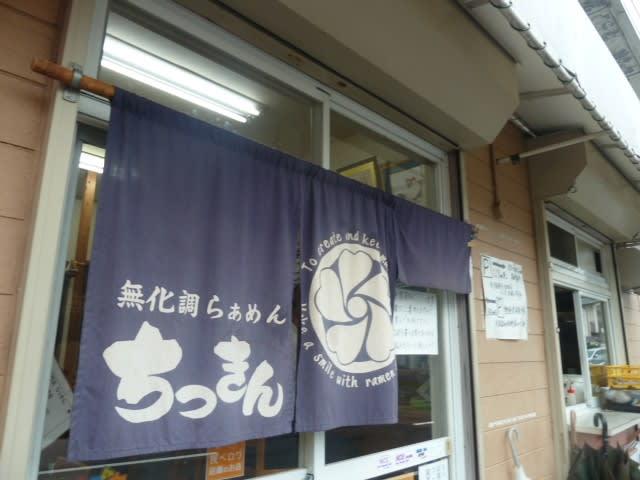 田中のサンマは今年も良いねえ「ちっきん」