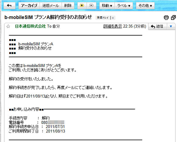 b-mobileからの解約受付メール