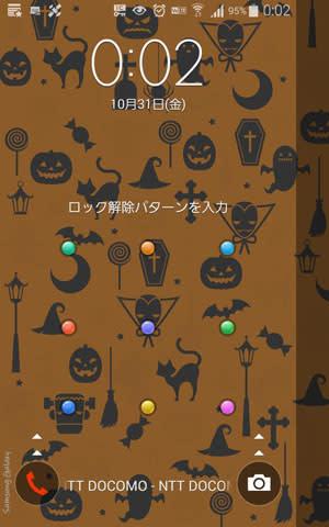 GALAXY Note Edgeのロック画面がハロウィンに!
