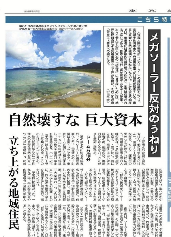 東京新聞の誤誘導記事!企業がやろうが地元住民がやろうが ...