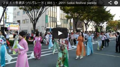 2011年堺まつりパレード(001)