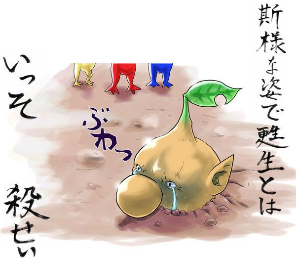 ピクミンの画像 p1_22