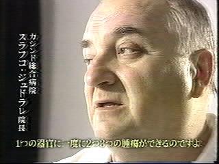 広島ホームテレビ平成17年8月6日放送「テレメンタリー2005「埋もれた警鐘」〜旧ユーゴ劣化ウラン弾被災地をゆく〜」院長の証言。