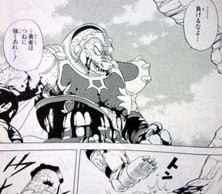 魔王軍 (ダイの大冒険)の画像 p1_12