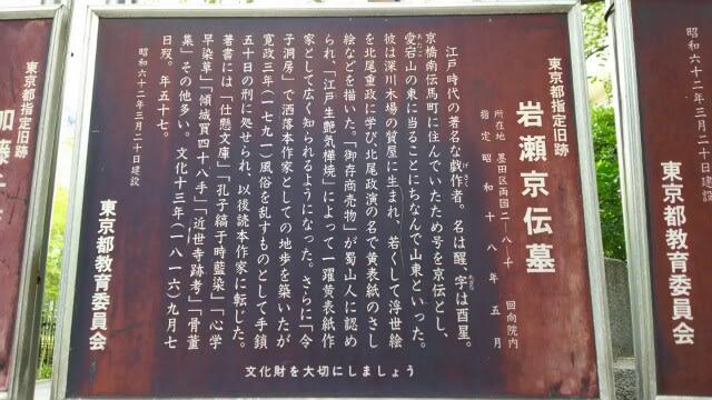 山東京伝の画像 p1_14