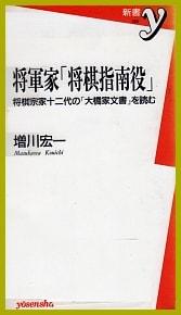shogisinan