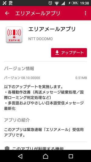エリアメールアプリがバージョン08.10.0000にアップデート