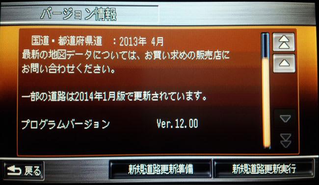 プログラムバージョンはVer.12.00に更新