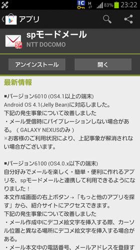 Android 4.0以下向けの2012/11/26時点最新バージョンは6100。
