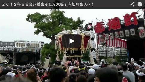 2012年百舌鳥八幡宮ふとん太鼓(赤畑町宮入-7)