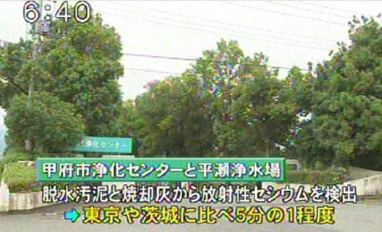 20110526テレビ山梨