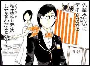 Manga_club_or_2014_12_p061