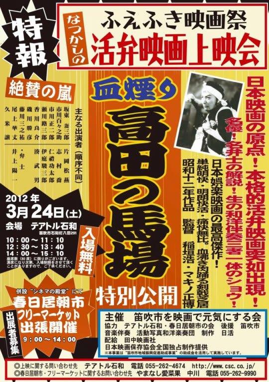ふえふき映画祭