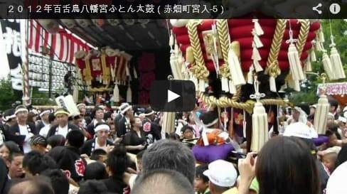 2012年百舌鳥八幡宮ふとん太鼓(赤畑町宮入-5)