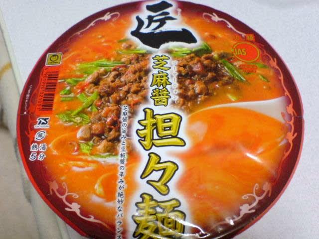 担担麺の画像 p1_16