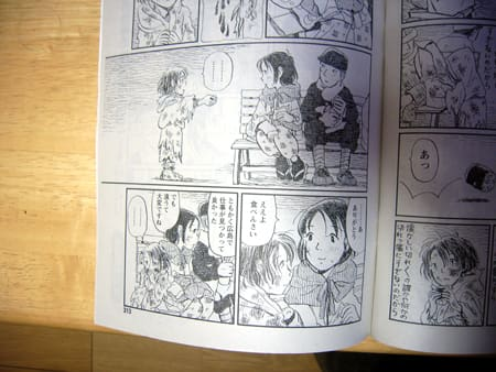 漫画アクションに連載のこうの史代『この世界の片隅に』がとうとう最終回。