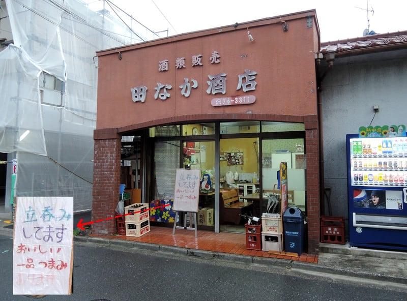 Tanaka_liquor_shop