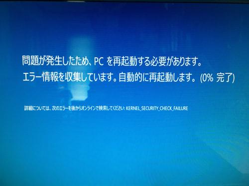 PC(Windows10)が不調に見舞われたのでメモリ交換した話