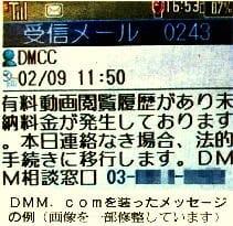 DMM.comを装ったメッセージの例