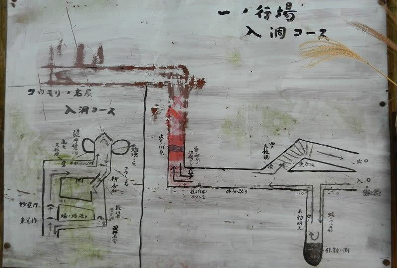 蟷螂の岩屋図