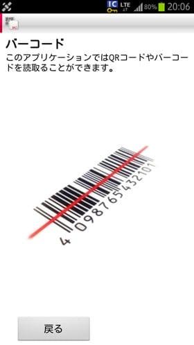QRコードやバーコードの読取モード