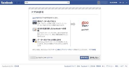 Facebookアカウントの利用を許可する