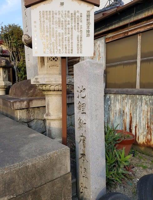 池鯉鮒宿本陣跡
