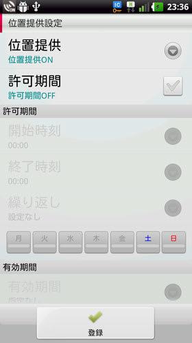 ドコモ位置情報アプリ