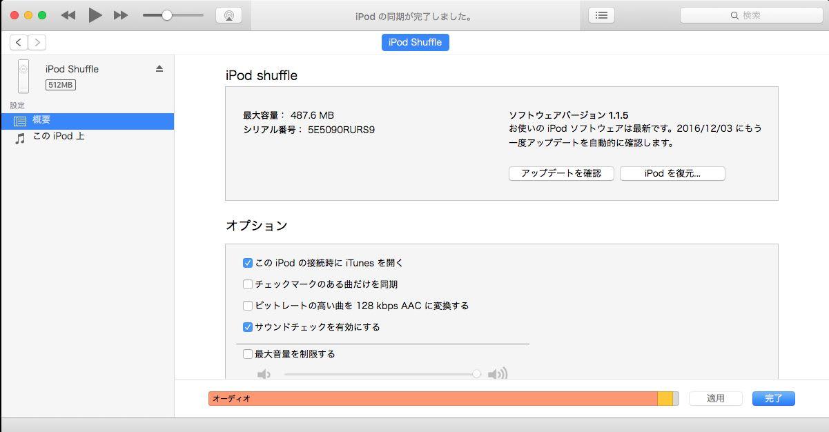 iPod shuffleで再生回数がiTunesに反映されない - ノンシャランで行こう