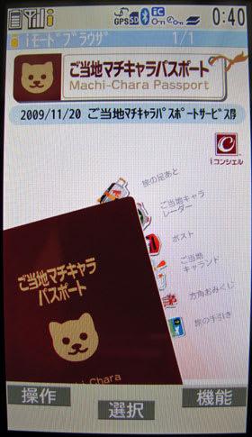 ご当地マチキャラパスポートが表示されるWebサイト
