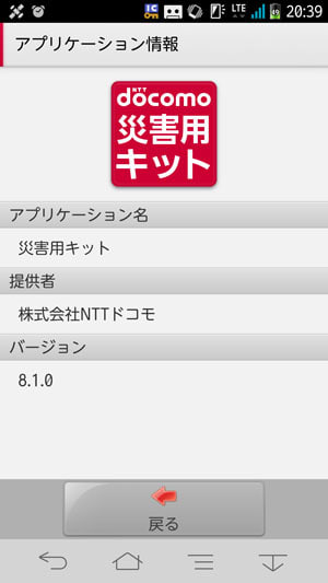 災害用キットアプリ。バージョン8.1.0