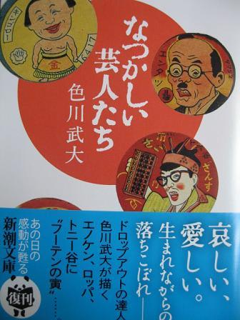 横山エンタツの画像 p1_25