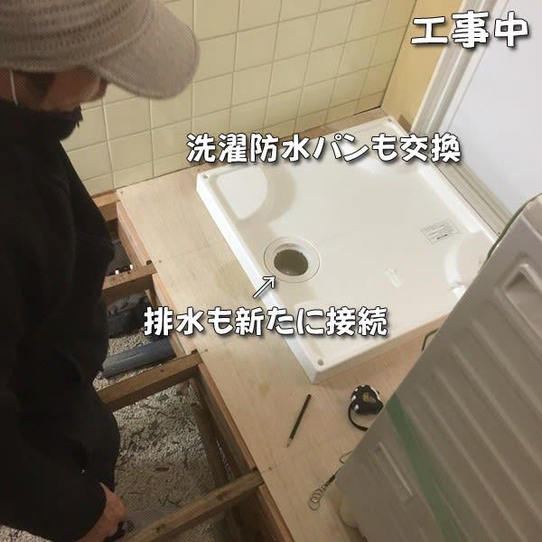 洗濯防水パンの交換