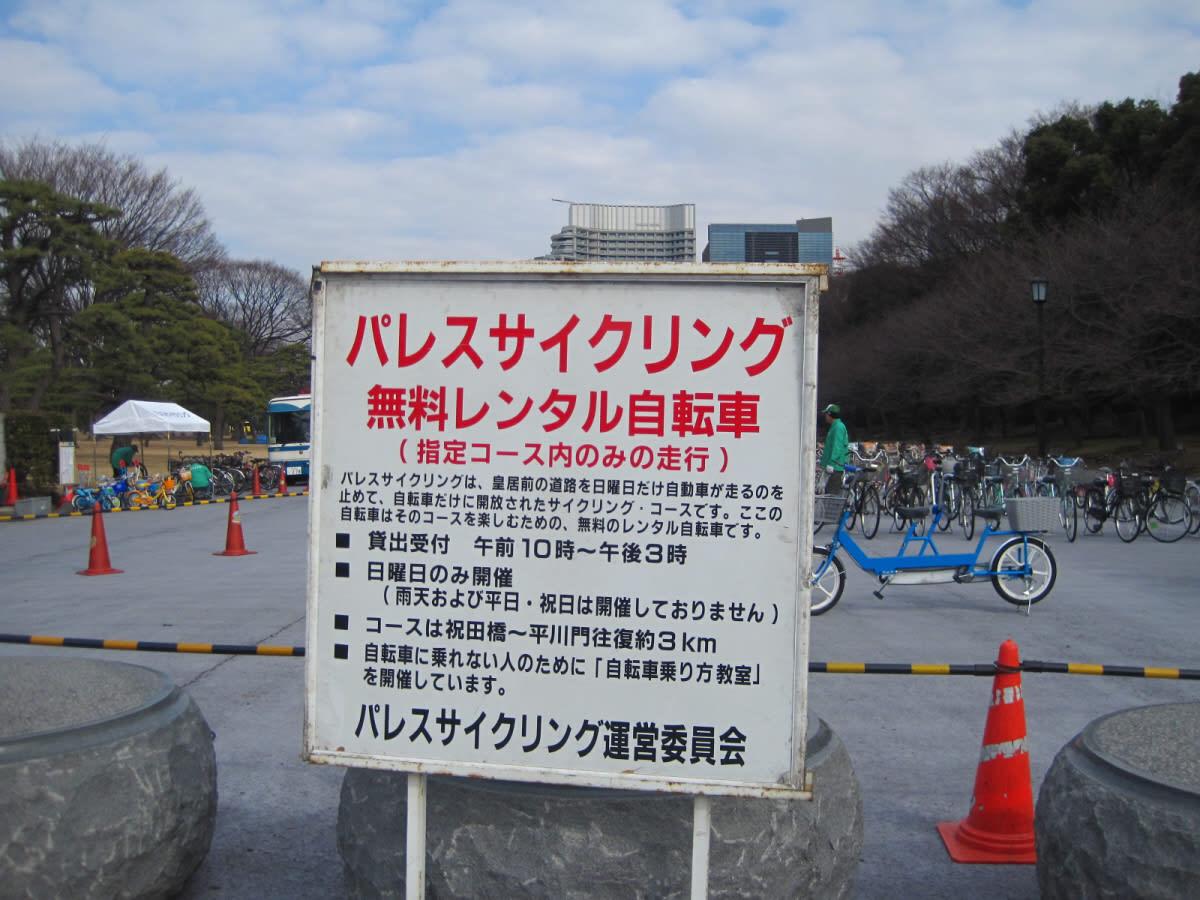 自転車の 東京バイク 自転車 レンタル : 2012年02月05日 東京タワー - One ...