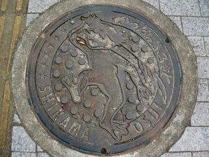 色麻町 - 鯛の尻尾を奪い取れ