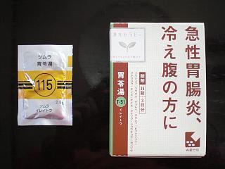 【漢方解説】五苓散(ごれいさん)|漢方セラ …